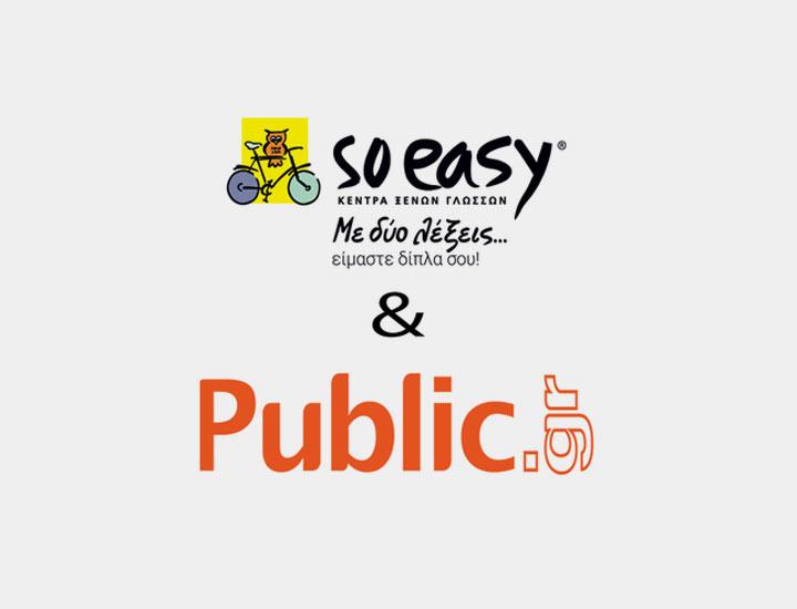 Συνεργασία public