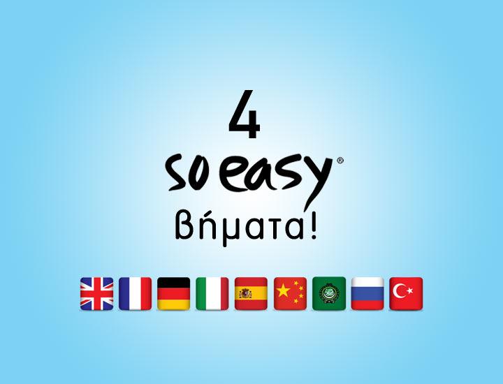 4 βήματα so easy