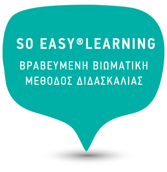 Μέθοδος So Easy Learning