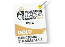 Χρυσό Βραβείο EDUCATION LEADER AWARD για την Καινοτομία στη Διδασκαλία