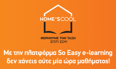 home's cool