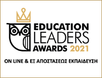 On line & Εξ αποστάσεως εκπαίδευση 2021